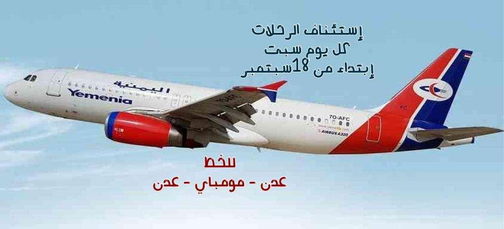 طيران اليمنية يستأنف رحلاته إلى مومباي إبتداء من 18سبتمبر الجاري