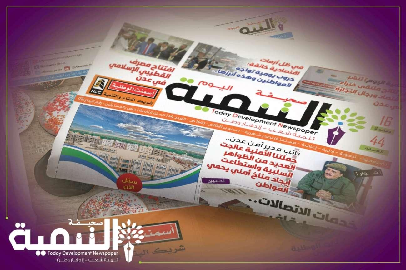 عدد جديد لصحيفة التنمية اليوم يتناول أبرز المستجدات المتنوعة في الوطن